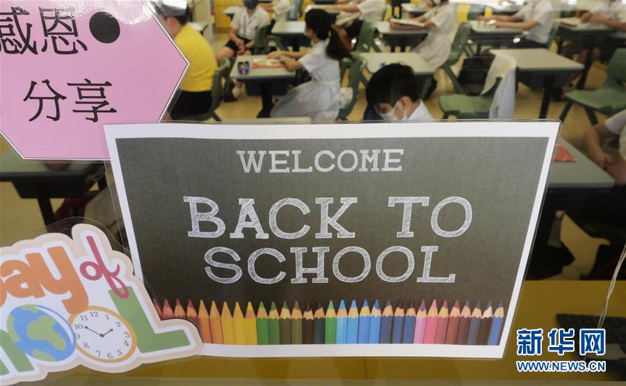 """(港澳台·图文互动)(6)特写:""""上学好开心""""——香港在防疫常态化下迎接新学年"""