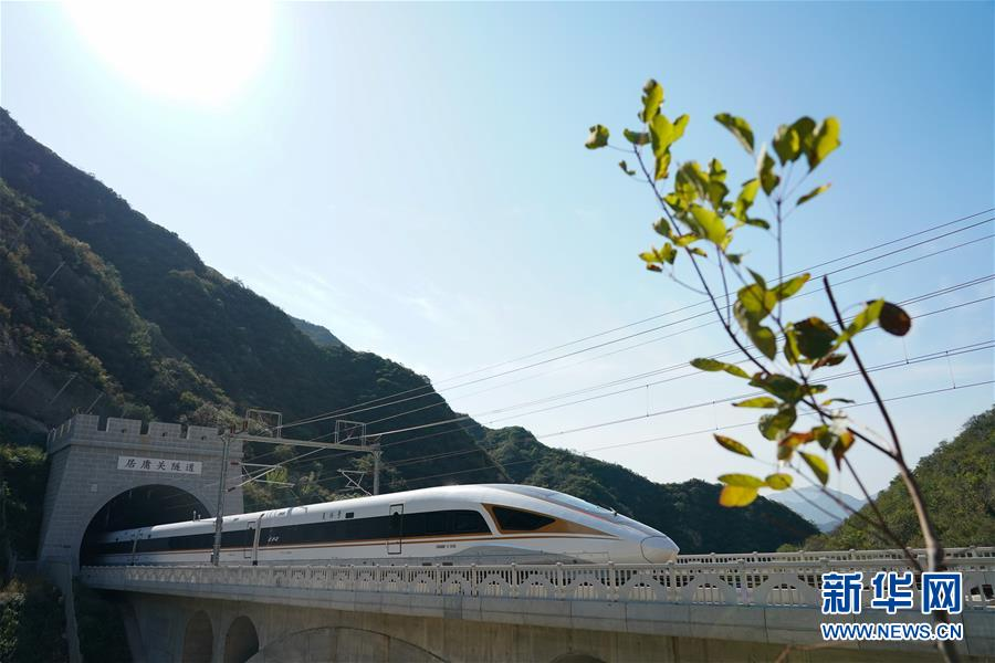 (坐着高铁看中国)(1)京张高铁:穿越历史 驶向冬奥