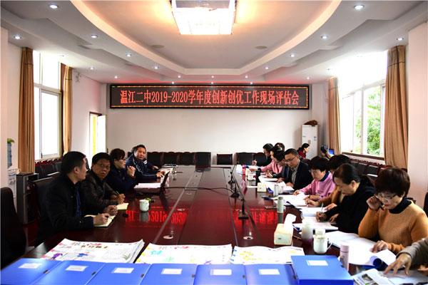 温江二中接受2019-2020学年度创新创优工作评估