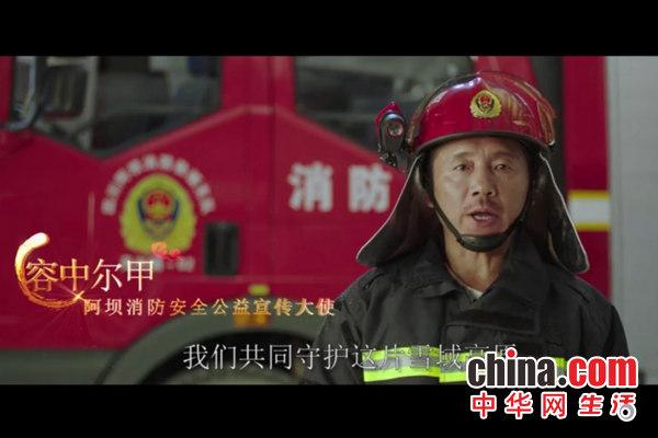 容中尔甲任阿坝消防安全公益宣传大使 助力公益为家乡代言