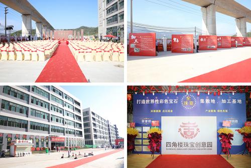 惠州四角楼国际珠宝创意产业园一期项目盛大开园