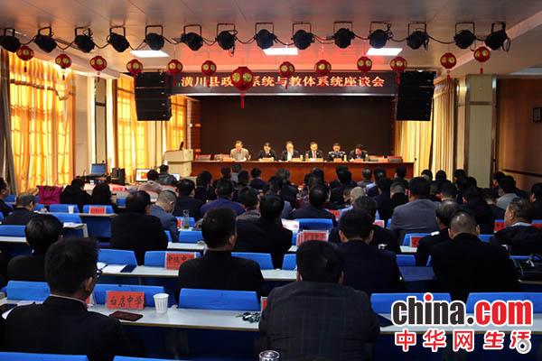 潢川县举行政法系统与教体系统座谈会