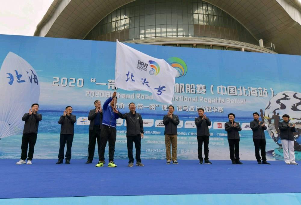 """2020""""一带一路""""国际帆船赛(中国北海站)举行起航仪式"""