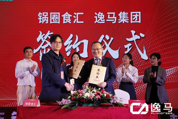 中国科技产业化促进会智慧连锁产教融合专业委员会 成立仪式深圳举办