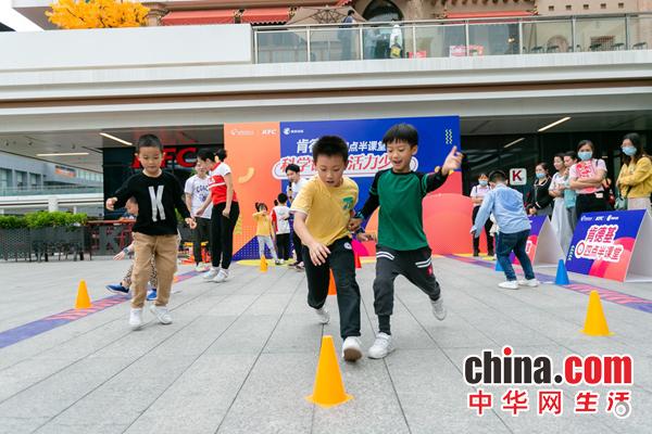 """深圳肯德基""""四点半体育课""""开练 坚持科学锻炼做活力少年"""