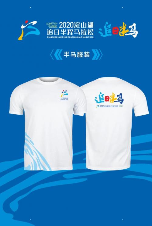 2020淀山湖追日半程马拉松将于11月22日开跑