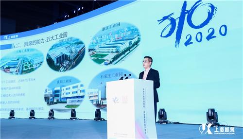 凯泉出席第十五届中国水务大会 技术创新驱动安全供水