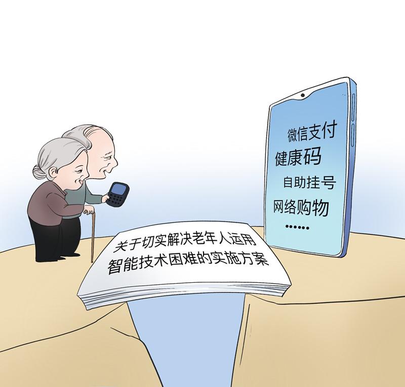 新华网评:智能时代不能落下老年人