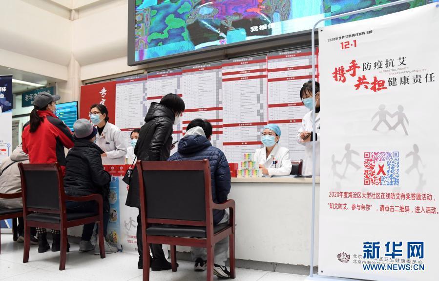 北京:关注世界艾滋病日