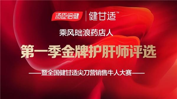 """""""乘风昢浪·药店人"""" 汤臣倍健健甘适·第一季金牌护肝师大赛 正式启动"""