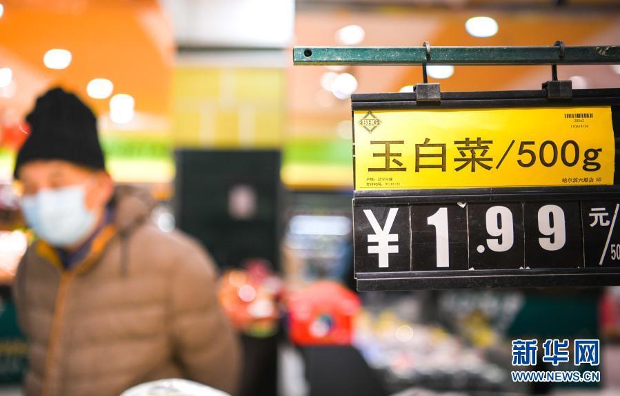 """黑龙江省全力保供群众""""菜篮子"""""""