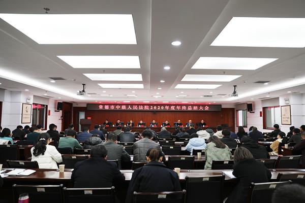 常德中院召开2020年度工作总结大会