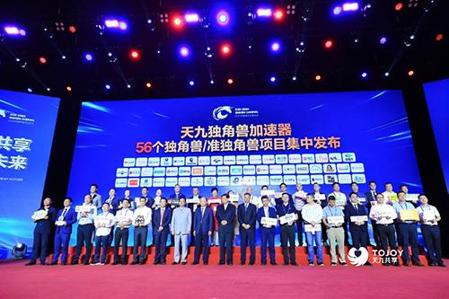 """为传统企业转型指路 中国独角兽大会重磅发布""""黄金商机"""""""