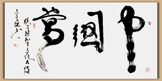 世界当代书画艺术大师——王文增