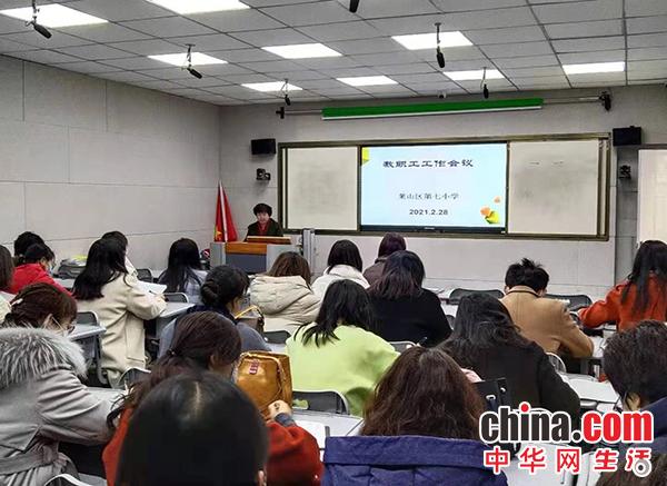 山东烟台莱山区第七小学召开安全防疫工作大会
