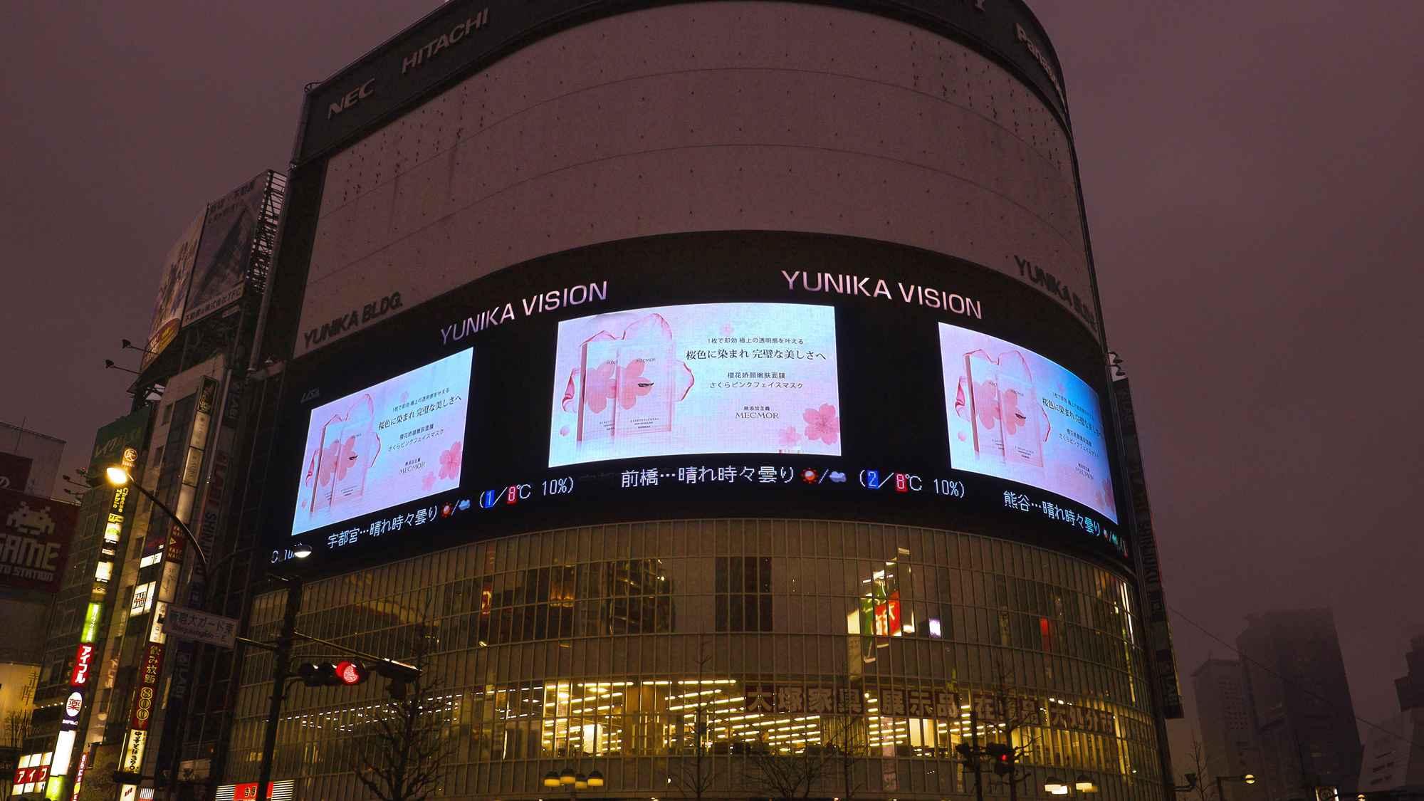 瞩目!本土美妆品牌荣登日本新宿广告大屏,向世界彰显中国力量