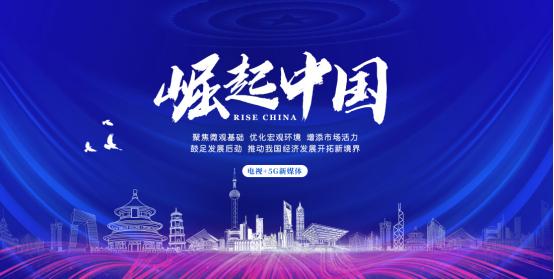 """""""湖南军芃科技""""入选《崛起中国》栏目"""