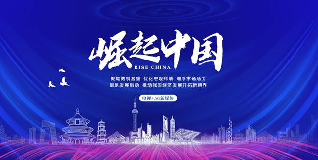 """""""中江联合""""入选《崛起中国》栏目"""