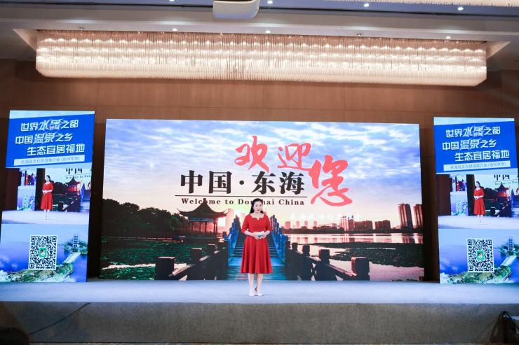 2021东海首场文化旅游专题推介会在徐州举办