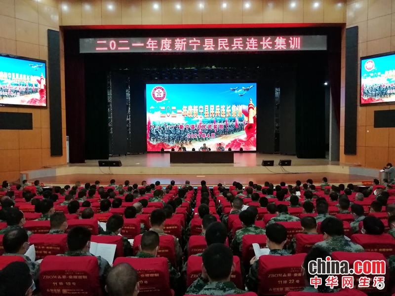 新宁:316名新选村级民兵连长集训谋打赢