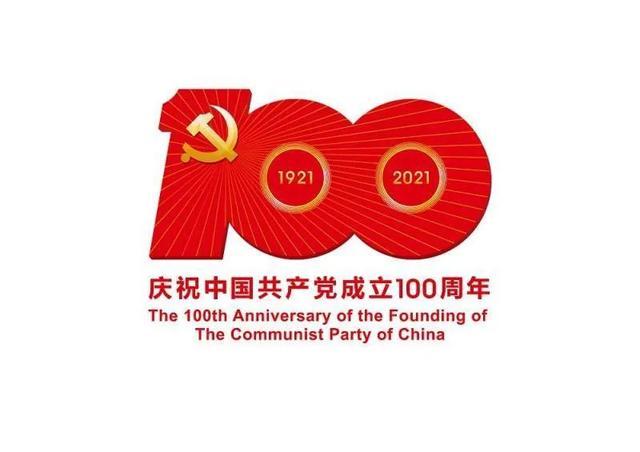 """""""心中的歌""""——百人百首红歌庆祝中国共产党成立100周年"""