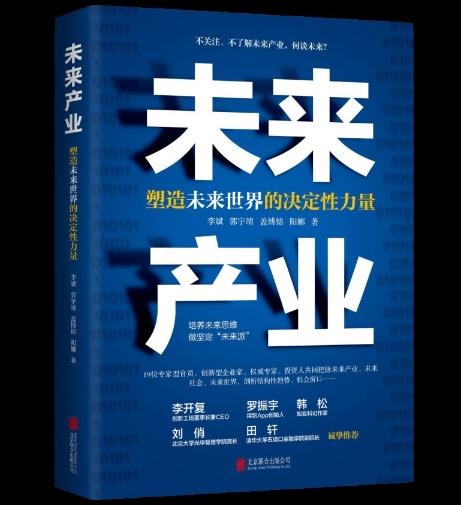 过去未去,未来已来——《未来产业:塑造未来世界的决定性力量》新书出版