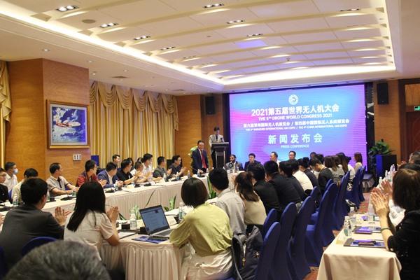 第五届世界无人机大会暨深圳国际无人机展5月举办