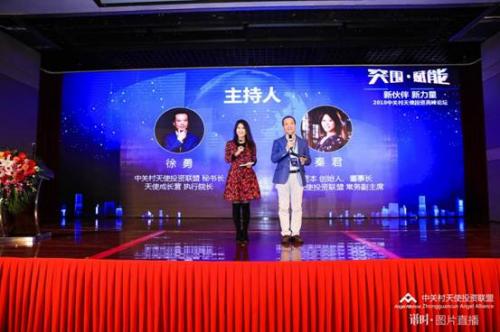 """2018中关村天使投资高峰论坛举办 发布伙伴""""赋能""""计划"""
