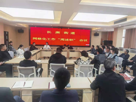 """武陵区长庚街道召开网格化管理工作""""周述职""""会议"""