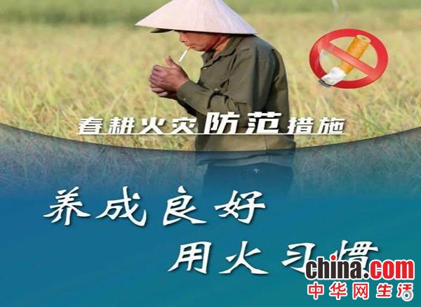 烟台莱山区:春耕时节,切记防火!