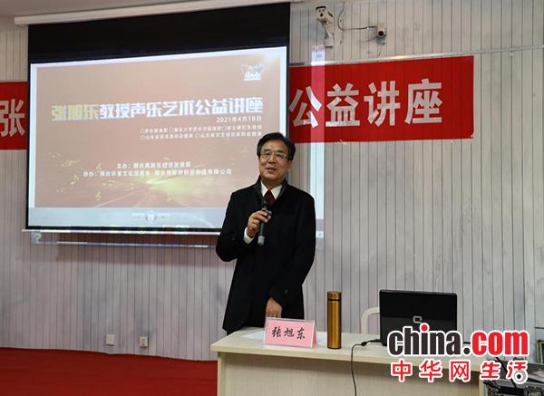 烟台高新区举办张旭东教授声乐艺术公益讲座