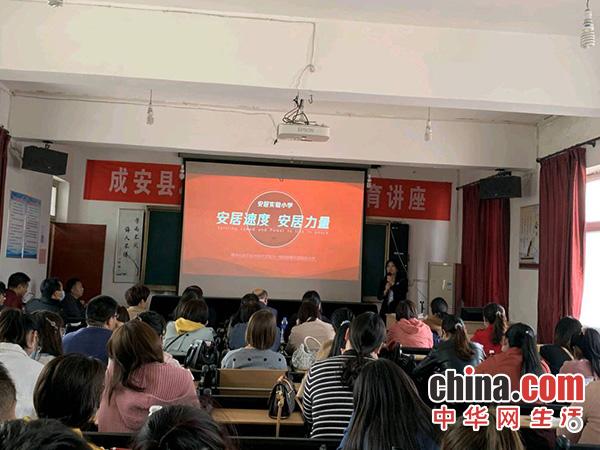 邯郸市家庭教育名师孙清梅工作室走进成安教师发展中心