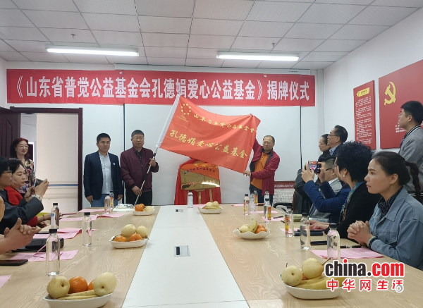 山东省普觉公益基金会孔德娟爱心公益基金揭牌仪式成功举办!