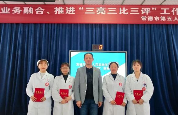 """常德市第五人民医院开展""""三基""""知识竞赛活动"""