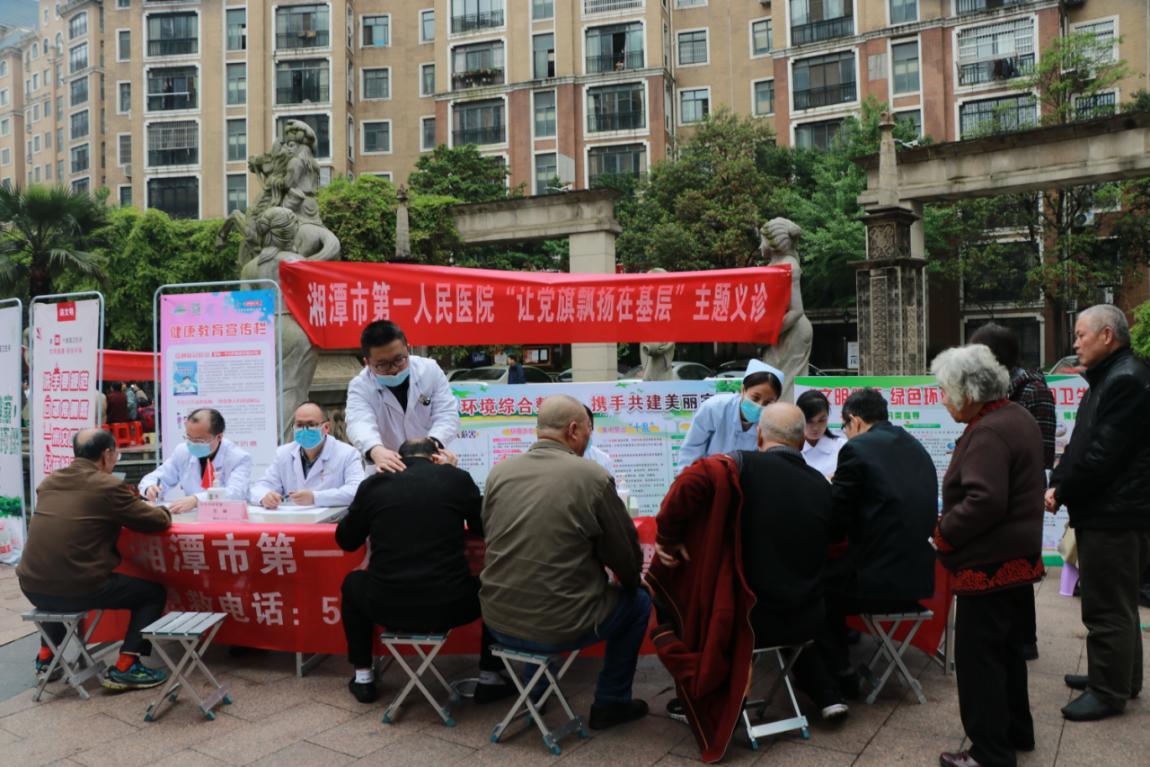 """湘潭市第一人民医院开展""""党旗飘扬在基层""""主题义诊活动"""