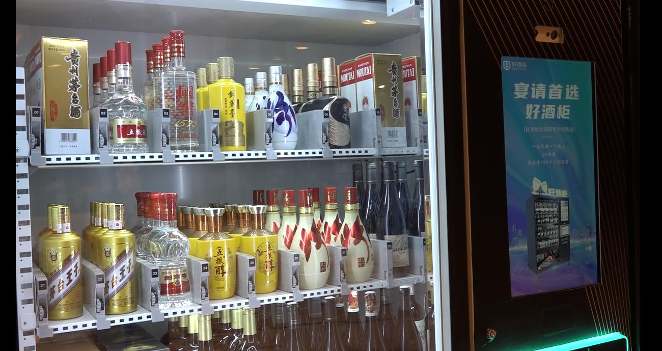 """酒业新零售时代,""""好酒柜""""创新模式助力产业转型升级"""