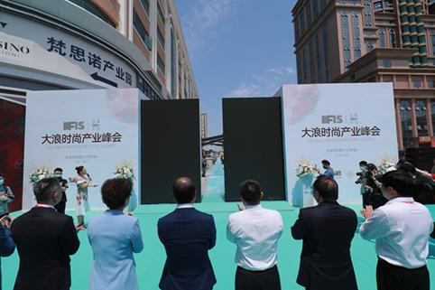 """""""智创时尚,数领未来"""" 首届大浪时尚产业峰会成功举办"""