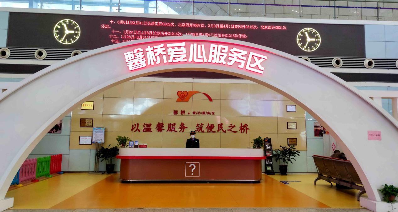 """""""发现最美铁路"""":石家庄火车站以温馨服务筑便民之桥"""
