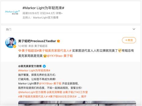 黄子韬生日当天官宣代言Markor Light,年轻生活方式新Tag