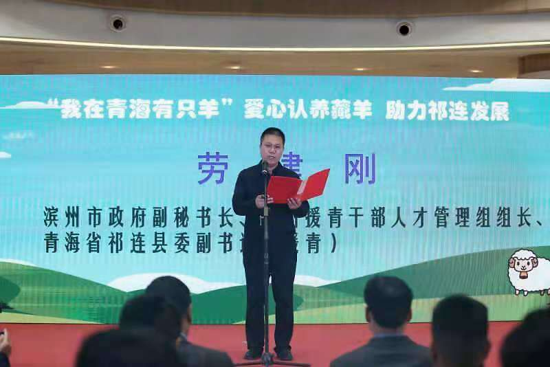 """""""我在青海有只羊"""" 爱心认养藏羊,助力祁连发展推介会在济南举办"""