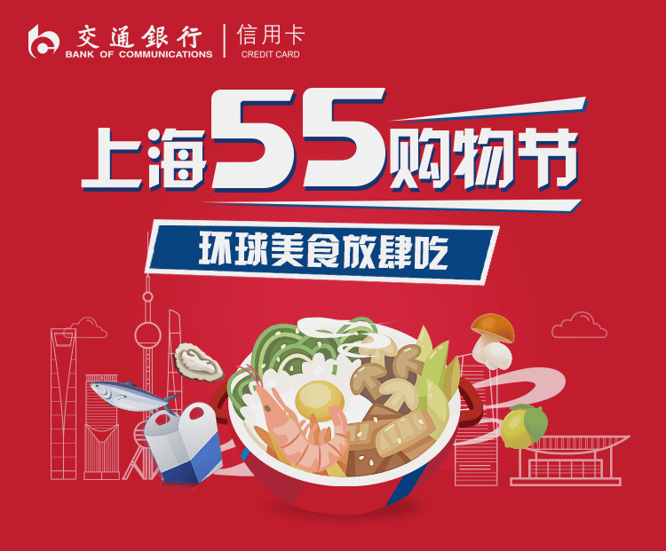 """第二届""""五五购物节""""再临魔都,交通银行信用卡携手缔造美食盛宴"""