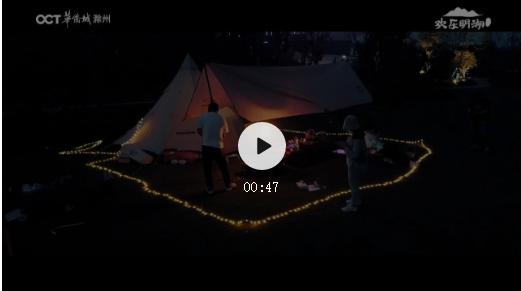 欢乐FUTURE|欢乐明湖五一的闪光生活节,解锁了小镇的新玩法!