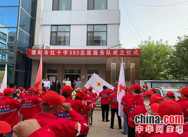 河南濮阳市红十字会成立寻亲救援志愿服务队