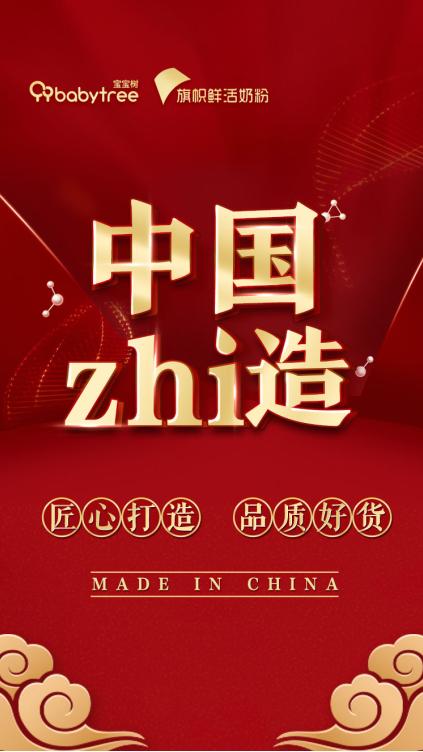 宝宝树推出全新内容IP《中国zhi造》解锁母婴国货硬实力