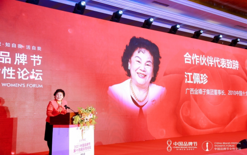 """""""金嗓子""""赋能中国品牌节,助力女性突破自我"""