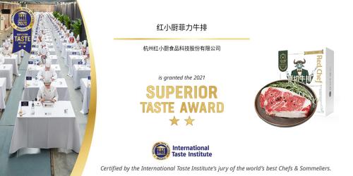 中国味道惊艳世界!红小厨斩获iTQi2021国际顶级美味大奖!