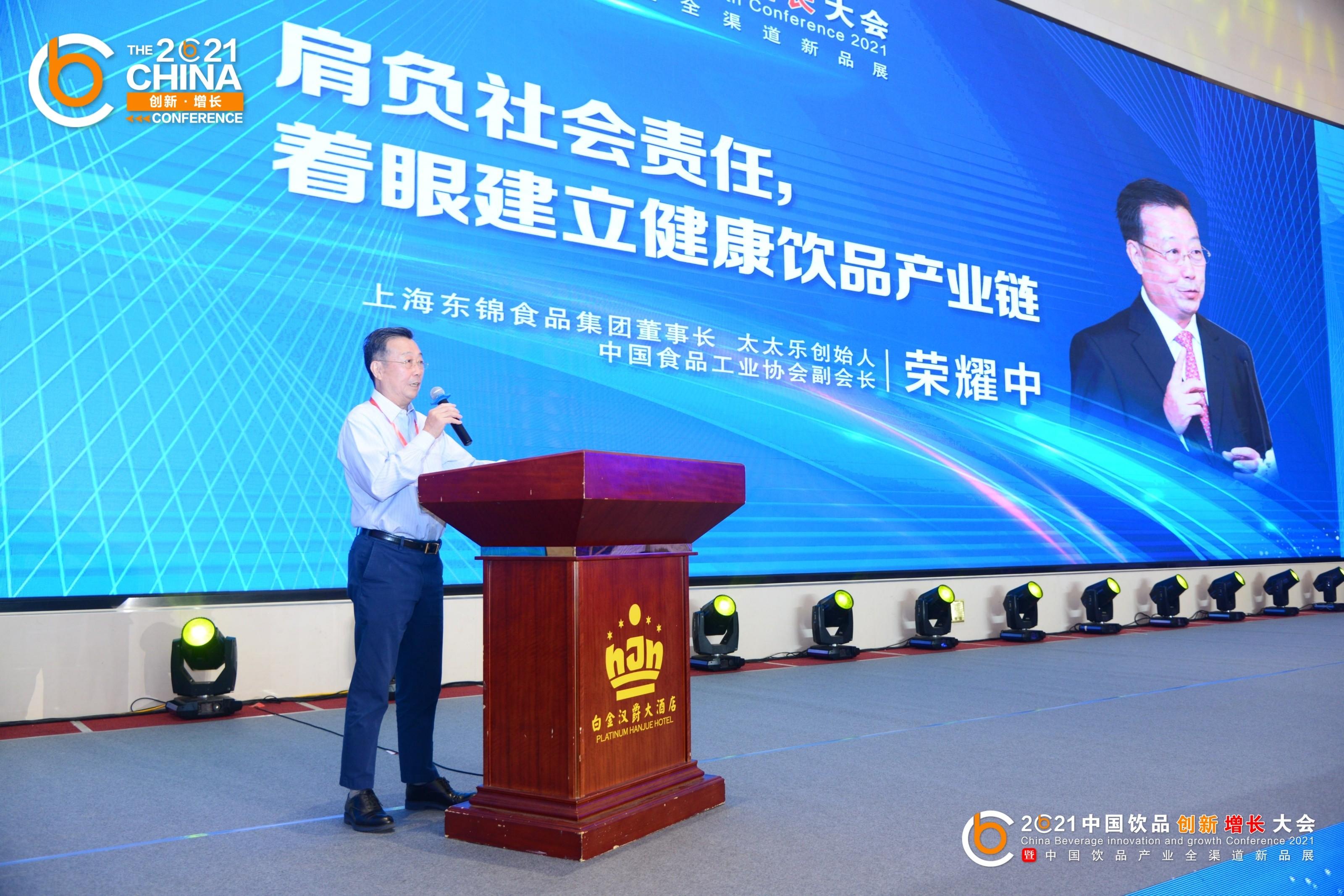 东锦集团亮相中国饮品大会:共襄盛举,共谋发展