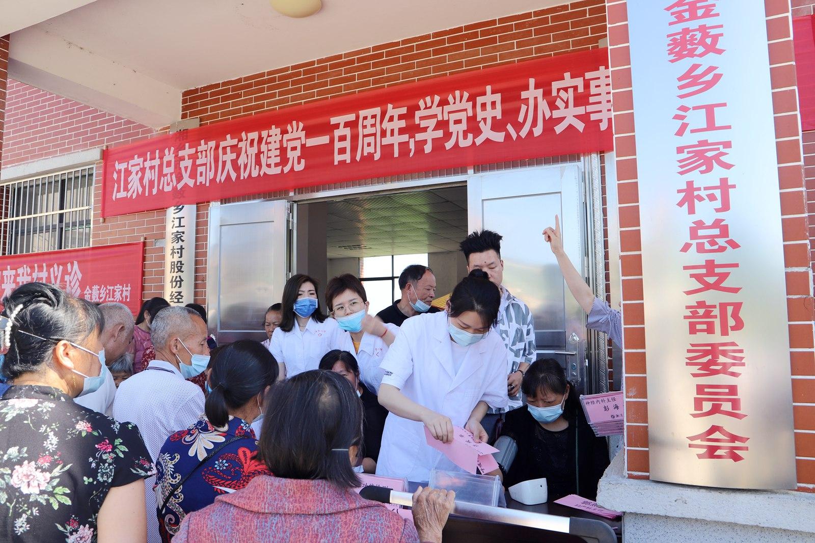 湘潭市第一人民医院:学史力行到金薮 我为群众办实事