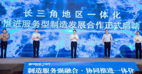 """制造服务强融合 协同推进一体化 ——""""服务型制造万里行走进江苏·无锡""""成功举办"""