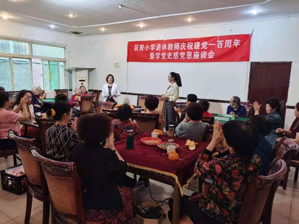 崇州市辰居小学退休教师共庆建党100周年活动
